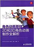 Character Animation Fundamentals: Developing Skills for 2D and 3D Character Animation(Chinese Edition)