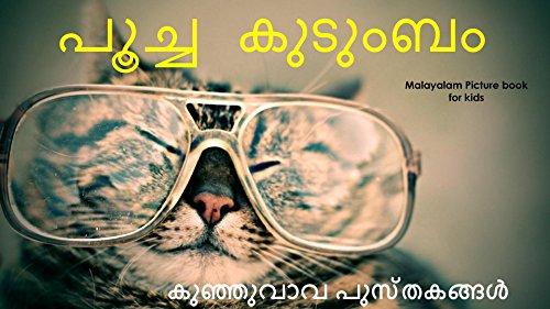 Free Poocha Kudumbam (Malayalam): Malayalam Learning for Kids ...