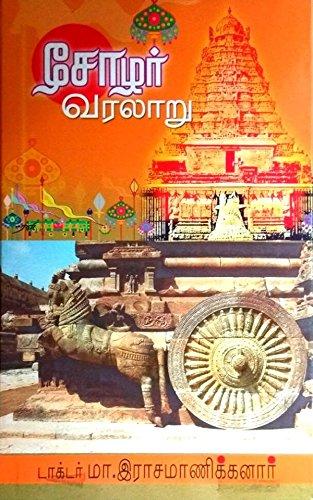 Cholar Varalaru சோழர் வரலாறு