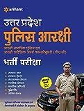 Uttar Pradesh Police Aarakshi Bharti Pariksha