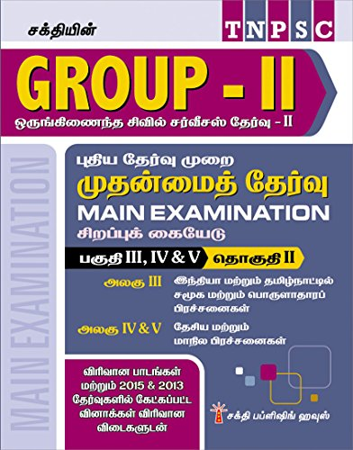 TNPSC GROUP II MAIN (TNPSC GROUP 2) COMBINED CIVIL SERVICE II (CCS 2) VOLUME 2 NEW PATTERN GENERAL STUDIES STUDY MATERIALS & PREVIOUS YEAR EXAM QUESTIONS WITH DETAILED ANSWERS
