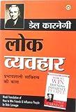 Lok Vyavhar (Hindi Translation-How to Win Friends & Influence People)