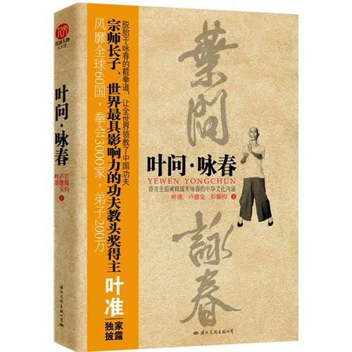 Ip Man - Wing Chun (cotylédons Grandmaster longues quasi-exclusif d'information, d'explorer...