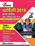 Varshiki 2018: Madhya Pradesh