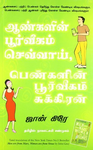 Men Are From Mars Women Are From Venus Tamil Ebook John