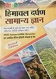 Akash Himachal Darpan Samanaya Gyaan (Hindi Medium)