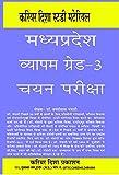 MP Vyapam Assistant Grade-3 Exam