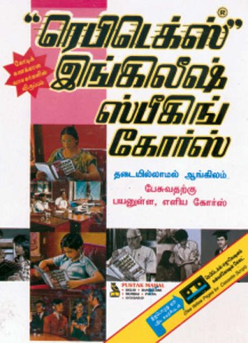 Rapidex English for Tamil Speakers 4