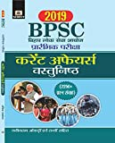 BPSC Current Affairs Vastunishth-2019