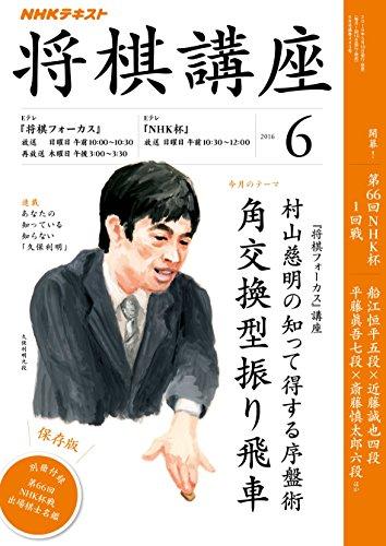 NHK 将棋講座 2016年 6月号 [雑誌] (NHKテキスト)