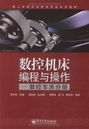 CNC Programming and Operations - Volume CNC lathes(Chinese Edition)