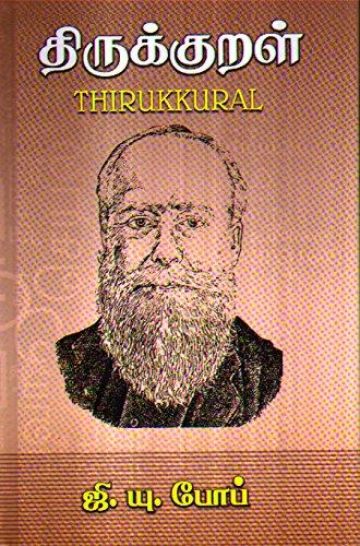 Thirukkural திருக்குறள்
