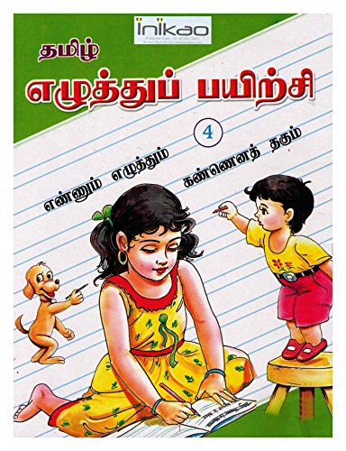 Writing Practice Books Set of 5 (Tamil) 5  Writing Practice Books Set of 5 (Tamil) 611cQo3lTtL