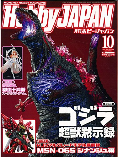 月刊ホビージャパン2016年10月号