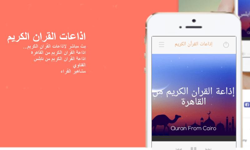 Quran Radio اذاعات القران الكريم Amazon Co Uk Appstore For Android
