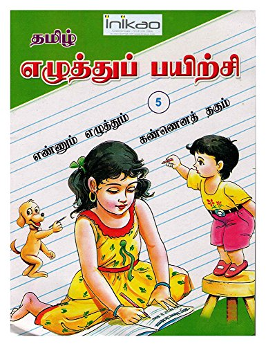 Writing Practice Books Set of 5 (Tamil) 6  Writing Practice Books Set of 5 (Tamil) 61PrUbsU08L