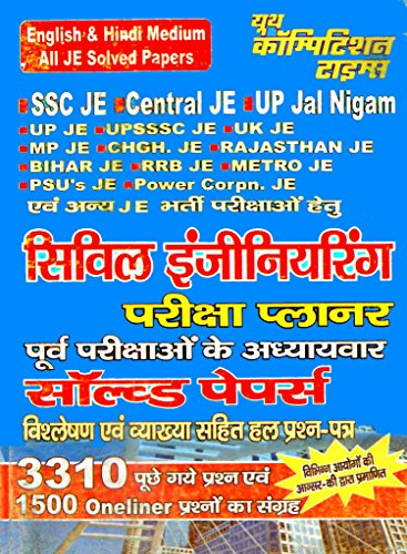 SSC JE CENTRAL JE AND JAL NIGAM CIVIL ENGINEERING: EXAM PLANNER HINDI BOOK (20180726 122) 1  SSC JE CENTRAL JE AND JAL NIGAM CIVIL ENGINEERING: EXAM PLANNER HINDI BOOK (20180726 122) 61QKL32IKXL