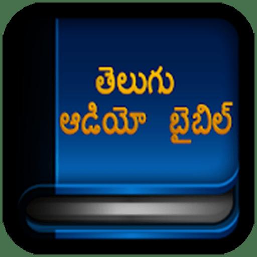 Telugu Audio Bible తెలుగు ఆడియో బైబిల్