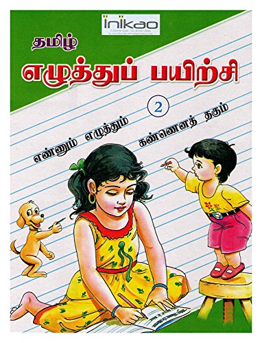 Writing Practice Books Set of 5 (Tamil) 3  Writing Practice Books Set of 5 (Tamil) 61eRXQ  2Bi2L