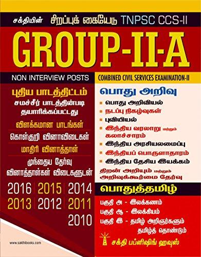 TNPSC GROUP II - A COMBINED CIVIL SERVICES II (GENERAL STUDIES & GENERAL TAMIL) BASED ON SAMACHEER KALVI (TAMIL)