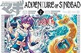 Magi. Adventure of Sindbad: 2