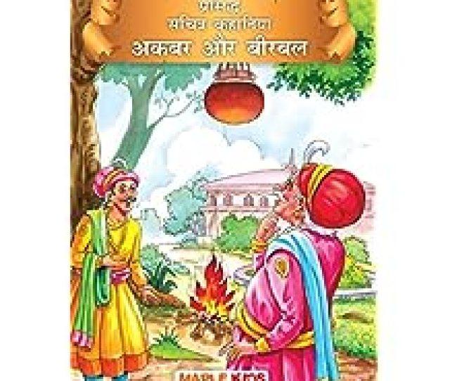 Akbar Birbal Illustrated Hindi