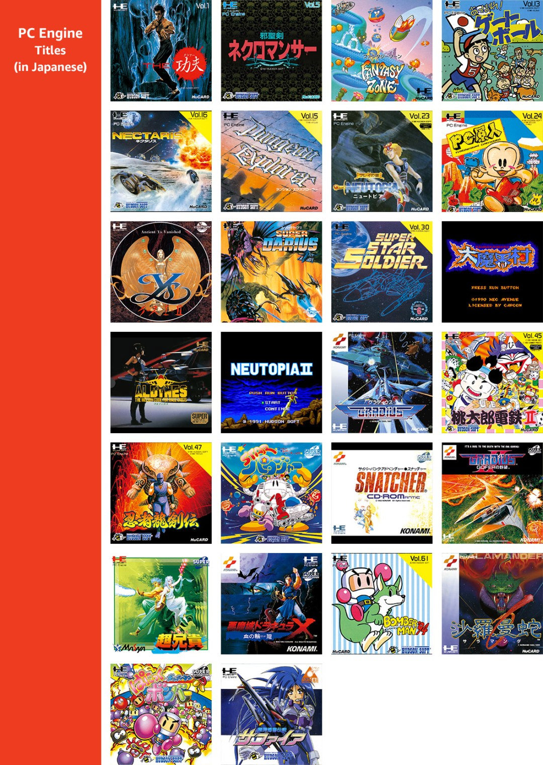 PC Engine Titles (in Japanese)