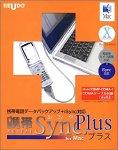 携帯Sync Plus for Mac CDMAケーブル付属