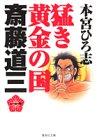 猛き黄金の国斎藤道三 (1) (集英社文庫―コミック版)