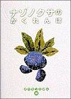 ナゾノクサのかくれんぼ (ポケモンえほん (29))