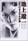 池上遼一近代日本文学名作選 (ビッグコミックススペシャル)