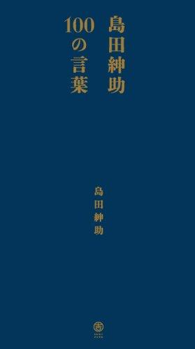 島田紳助100の言葉 (ヨシモトブックス)