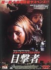 目撃者 [DVD]