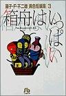 箱船はいっぱい: 藤子・F・不二雄[異色短編集]  3 (3) (小学館文庫―藤子・F・不二雄〈異色短編集〉)
