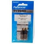 Panaracer(パナレーサー) エアチェックアダプター [2個セット] 2個セット 英式から米式バルブ変換 ACA-2