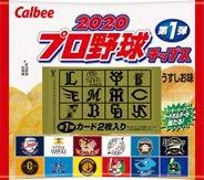カルビー 2020 プロ野球チップス 第1弾 24袋入