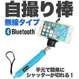 自撮り棒 ズーム機能 Bluetoothシャッター式 スマホ用自分撮りスティック monopodブルー))