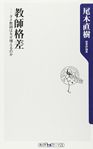 教師格差―ダメ教師はなぜ増えるのか (角川oneテーマ21)