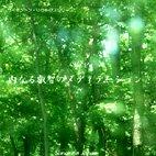 サイモントン療法 メディテーションCD「内なる叡智のメディテーション」