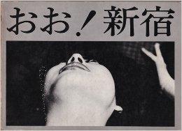 おお!新宿 (1969年)