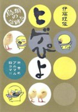 ヒゲぴよ (クイーンズコミックス)