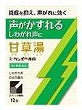 【第2類医薬品】「クラシエ」漢方甘草湯エキス顆粒S 12包