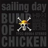 sailing day/ロストマン
