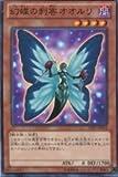 幻蝶の刺客オオルリ 【N】 CPZ1-JP012-N ≪遊戯王カード≫[ゼアル編]