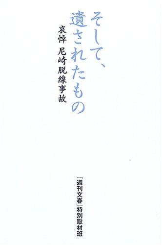 そして、遺されたもの―哀悼 尼崎脱線事故