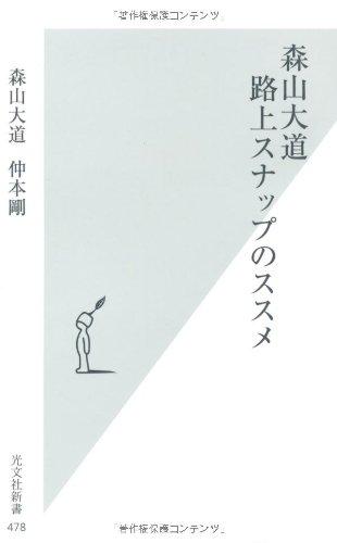 森山大道 路上スナップのススメ (光文社新書)