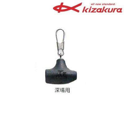 キザクラ(kizakura) Kz SUB 全層ホルダー 深場用