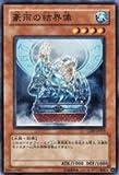 豪雨の結界像 【N】 CDIP-JP019-N ≪遊戯王カード≫[サイバーダーク・インパクト]