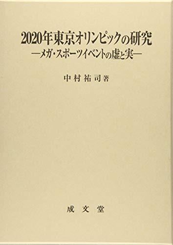 2020年東京オリンピックの研究