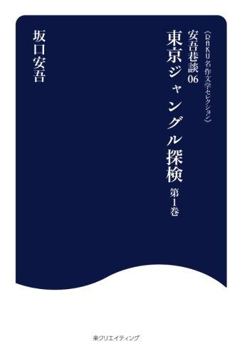 安吾巷談 06 東京ジャングル探検 第1巻